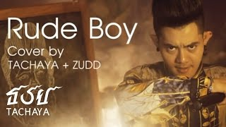Rude Boy (Audio) Cover By TACHAYA + ZUDD (เก่ง ธชย)