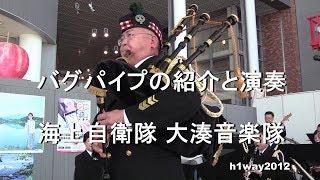《バグパイプの紹介と演奏》「ケルビングローブのバラ」 海上自衛隊 大湊音楽隊