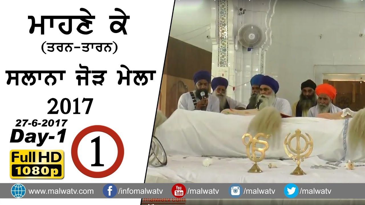 ਮਾਣੇਕੇ (ਤਰਨ ਤਾਰਨ ) MANEKE (Tarn Taran) RELIGIOUS PROGRAM - 2017 ● Day 1st ● Part 1st