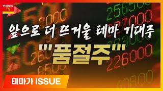 양지사(030960)... 품절주_테마가 이슈 (202…