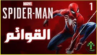 1- شرح || Marvel's Spider-Man || القوائم + تعديل الدبلجه