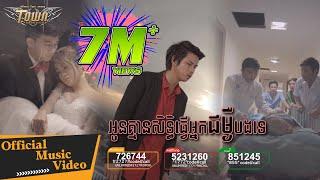 អូនគ្មានសិទ្ធិធ្វើអ្នកជម្ងឺបងទេ - កែវ វាសនា - Town VCD Vol 98【Official Full MV】