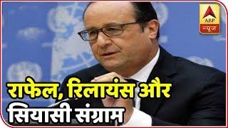 Francois Hollande's Reveals Anil Ambani's