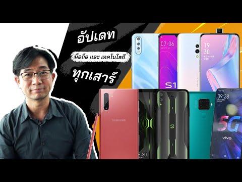 ไทยจองNote10/ Nova5i/ วีโว่iQOOpro/ OPPO K3/ แอร์ติดเสื้อ/ Nokia8.2 9.1/ Pixel4/ vivoS1/ - วันที่ 03 Aug 2019