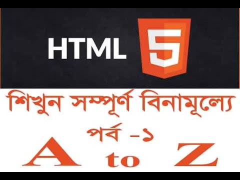 Bangla Html tutorial part- 1 ||  এইচটিএমএল টিউটোরিয়াল পর্ব -১ || HTML 5 thumbnail