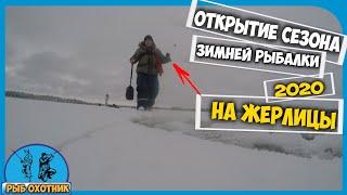 Открытие сезона зимней рыбалки 2020 на жерлицы