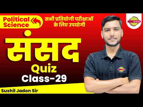 Parliament (संसद)/Indian Constitution U0026 Polity/Class #46/For All Exams/By Sushil Jadon Sir
