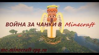 ВОЙНА ЗА ЧАНКИ В МАЙНКРАФТ! Обзор сервера MinecraftRPG