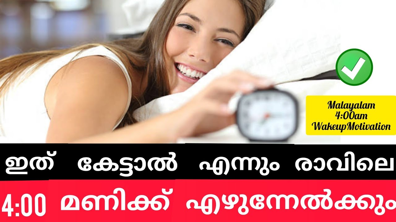 morning  4:00am  wakeup Motivation Malayalam #Malayalamwakeupmotivation #Nazymotivationtalk