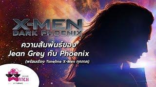 X-Men: Dark Phoenix | ความสัมพันธ์ของ Jean Grey กับ Phoenix (พร้อมเรียง Timeline X-Men ทุกภาค!)