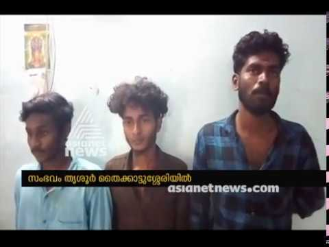 3 arrested for attacking railway gate keeper in Thrissur | 20 FEB 2019