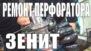 Ремонт перфоратора Зеніт ЗПП 1200/2 аля Bosch GBH 2-26DRE