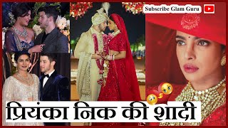 Hot Priyanka Chopra Nick Jonas Wedding Photos 💏/प्रियंका निक की शादी की तस्वीरें - फुल डिटेल