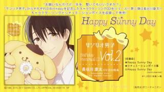 「サンリオ男子」birthday Memorial Cd②<長谷川康太> 「happy Sunny Day」試聴動画