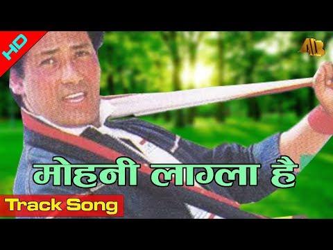 Mohani Lagla Hai Remix Track | Karaoke | AB Pictures Farm | B.G Dali