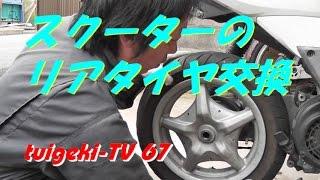スクーターのリアタイヤ交換シグナスX