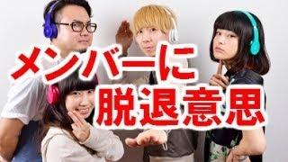 【悲報】ゲスの極み激カワメンバー ほな いこかちゃん 脱退… 【期間限定...