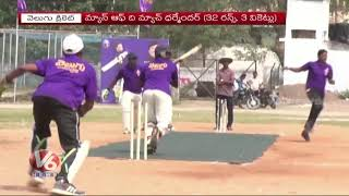 Asifabad Team Wins On Bellampalli A Team | Velugu Cricket Tournament | Mancherial District | V6 News