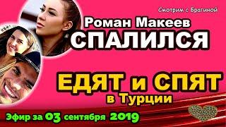 ДОМ 2 НОВОСТИ на 6 дней Раньше Эфира за 03 сентября  2019