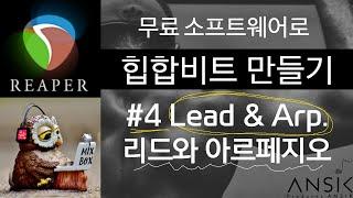 강렬한 힙합비트 만들기 #4 Lead & Arp. 리드와 아르페지오