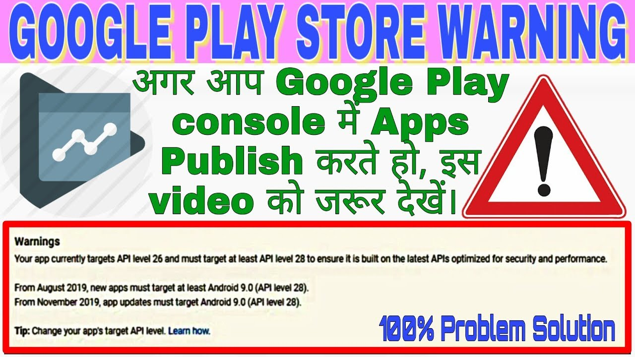 Google Play Store Warning API level 26  Problem Solution 100% with Live  Proove