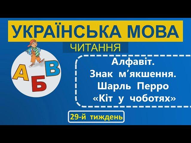 """1 клас. Українська мова (читання). Алфавіт. Знак мꞋякшення. Шарль Перро """"Кіт у чоботях""""."""