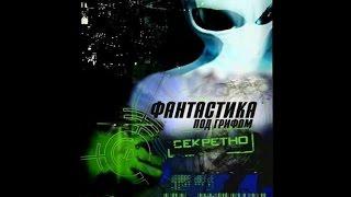 """Фантастика под грифом """"Секретно"""": Россия после 2012"""
