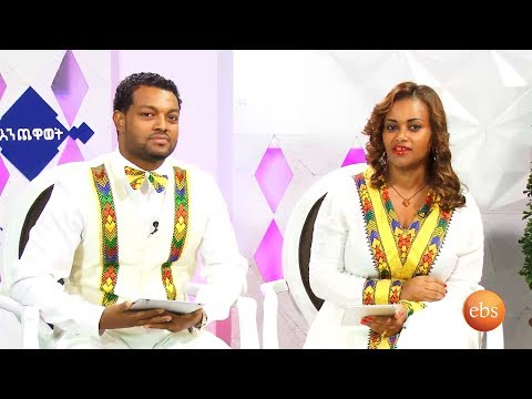 Enchewawot: New Year Special Show