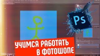 Основы работы в программе Adobe Photoshop CS6/Азы для новичка