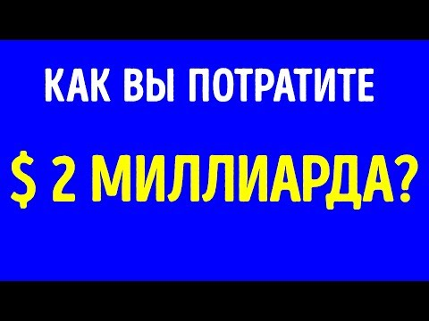 Как потратить миллиард рублей