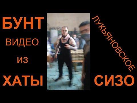 Бунт на зоне Лукьяновское СИЗО полное видео