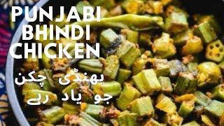 Punjabi Bhindi Chicken in Canada | Okra Chicken | Bhindi Gosht | Kitchen and Beyond with Munawar