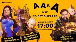 АААА-шоу. Выпуск №8 (9.11.16) 25 лет Blizzard