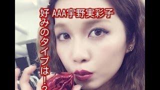 【スクープ】AAA宇野実彩子出版イベントで語った理想のタイプ チャンネ...