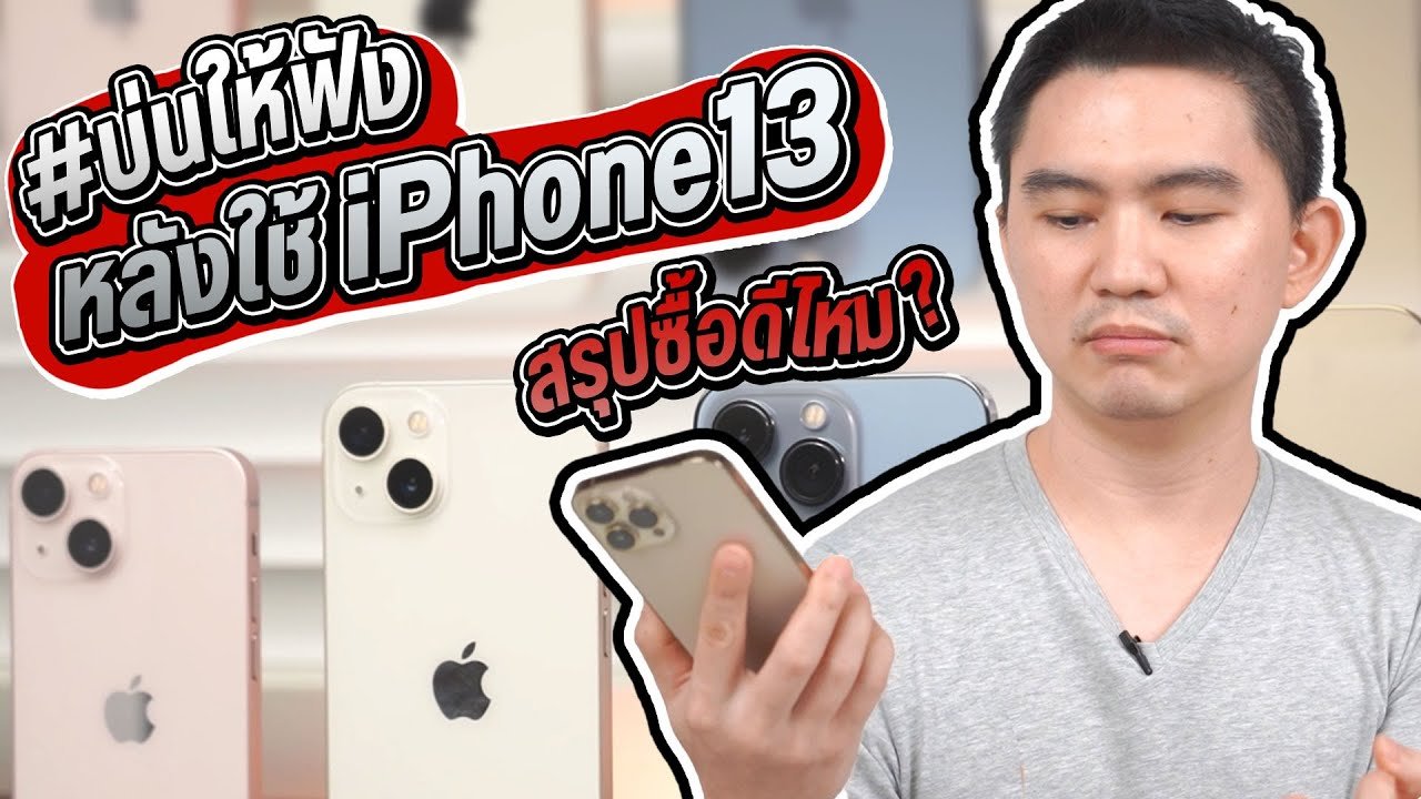 Download #บ่นให้ฟัง หลังใช้ iPhone 13 Series สรุปซื้อ(มาแล้ว)ดีไหม ?