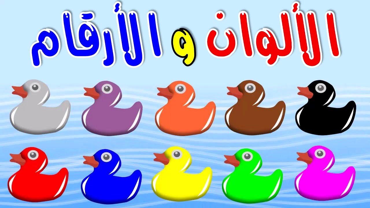 تعليم الألوان العربية - والارقام بالعربي | Colors and numbers in Arabic