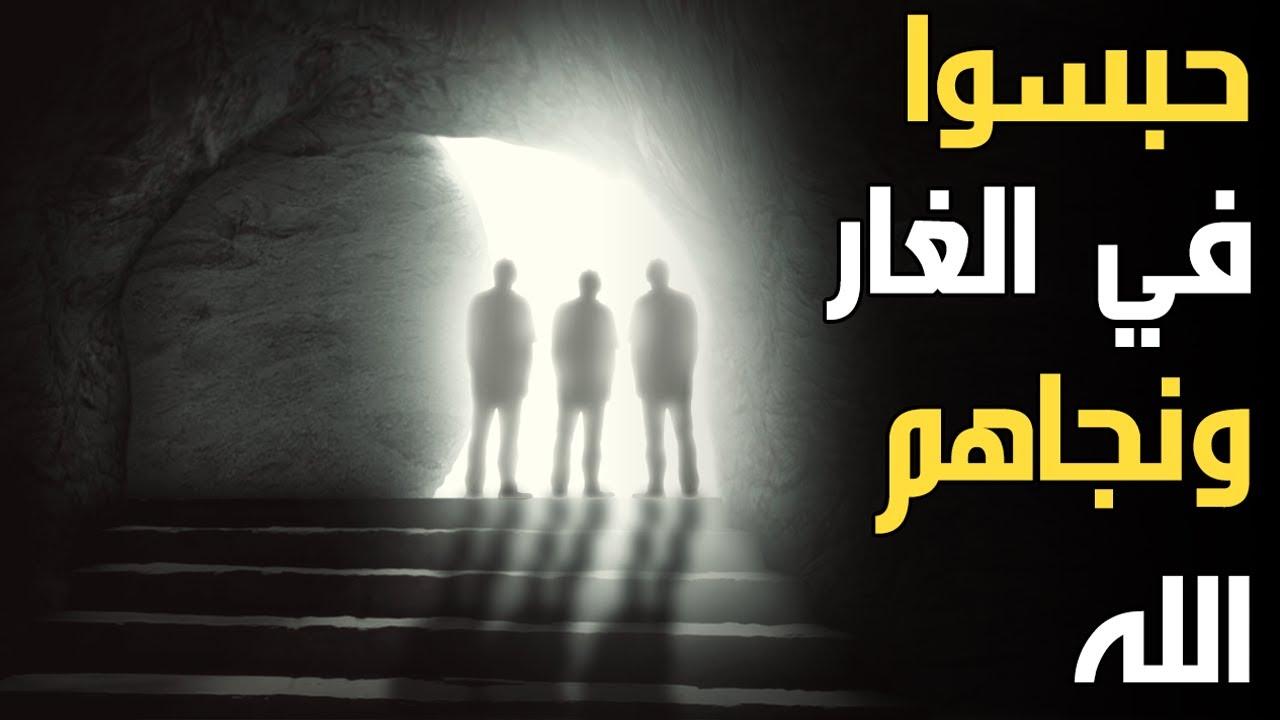 قصة ثلاثة اشخاص حبسوا في الغار ونجاهم الله ؟ شاهد كيف نجاهم الله...؟ قصة تبكي القلوب..!!
