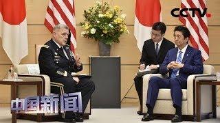 [中国新闻] 美日就日韩续签军情协定等问题举行磋商   CCTV中文国际