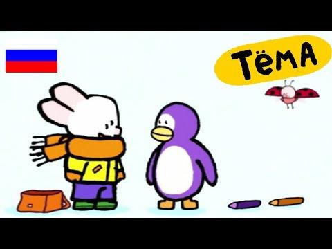 Рисунки Тёмы : Нарисуй пингвина! Обучающий мультфильм для детей