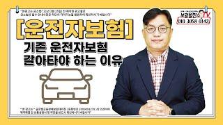 [운전자보험]기존 운전자보험 갈아타야 하는 이유- 보험…