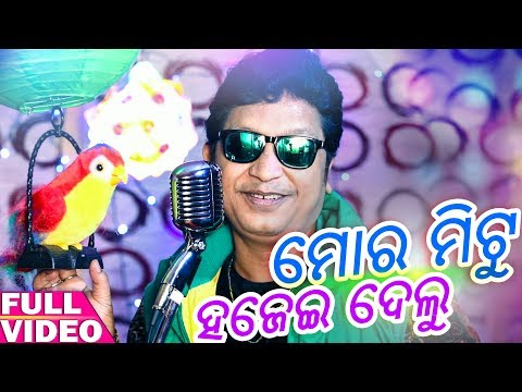 Mora Mitu Hajei Delu - Brand Odia New Song - Abhijeet Majumdar - Nirmal Nayak - HD Video