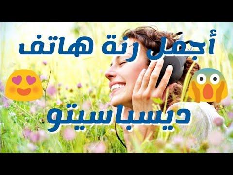 رنة-الهاتف-ديسباسيتو-😍