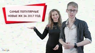 видео ЖК «Спутник» - новостройка Московской области, цены на квартиры в жилом комплексе, отзывы
