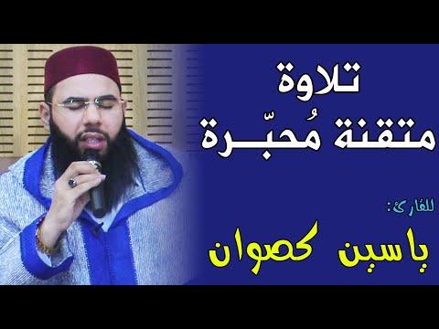 تلاوة متقنة محبرة || للقارئ المغربي: ياسين كصوان || سورة: الحجر والإنفطار / Best Quran recitation