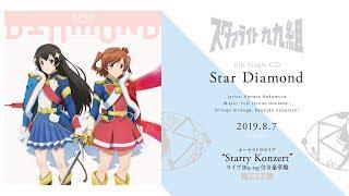 TVアニメ「少女☆歌劇 レヴュースタァライト」6thシングルCD「Star Diamond」クロスフェード試聴