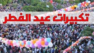 تكبيرات عيد الفطر 2020-1441 تكبيرات العيد mp3 بالكلمات HD