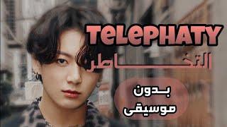 BTS ' Telepathy ' - بدون موسيقى مترجمة للعربية