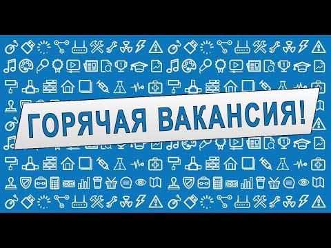 Горячие вакансии в Кировске!