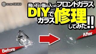 飛び石で破損したフロンガラスを「ガラスリペアキット」で補修!
