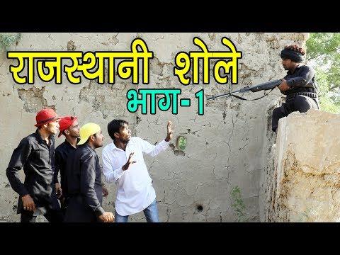Rajasthani Sholay - राजस्थानी शोले, भाग -1 Rajasthani Haryanavi New Comedy Video by #KuchmadhiKashi
